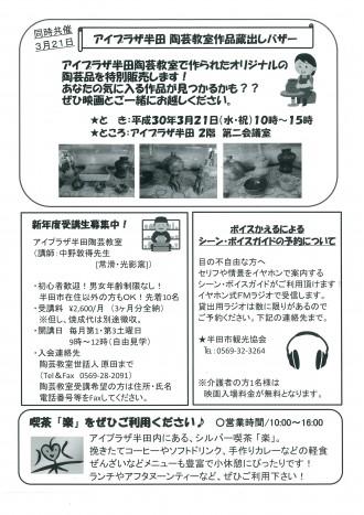 あいぷらtheシネマ 2018春オケ老人
