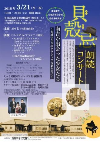 貝殻忌 朗読コンサート
