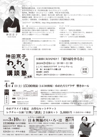 神田京子のわくわく講談塾 in 武豊