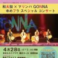 和太鼓×マリンバ GONNA ゆめプラ スペシャルコンサート