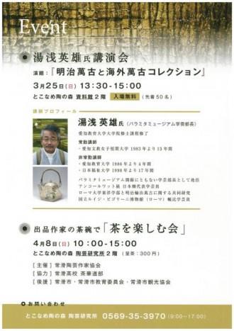 常滑陶芸作家協会展「土塊の胎動」Part.Ⅷ