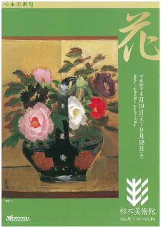「花」杉本美術館