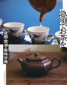 急須でお茶を―宜興・常滑・香味甘美