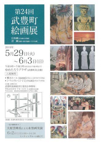 第24回 武豊町絵画展