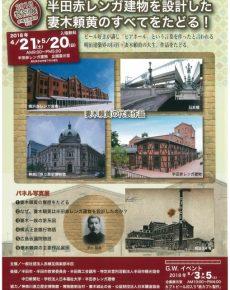 半田赤レンガ建物の設計者 妻木頼黄展