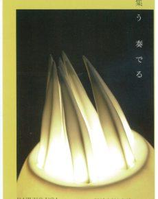 宇賀和子 展