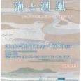 収蔵品展「海と潮風」