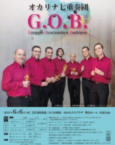 オカリナ七重奏団G.O.B-ゴブー
