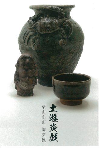 柴山庄山 陶芸展