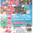 第二回 沖縄フェスティバル