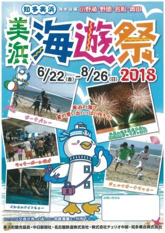 美浜 海遊祭2018