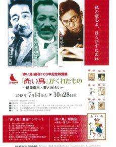 『赤い鳥』創刊100年記念特別展