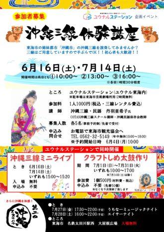 沖縄三線体験講座