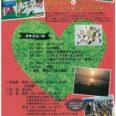 恋活イベントSUP体験&BBQ