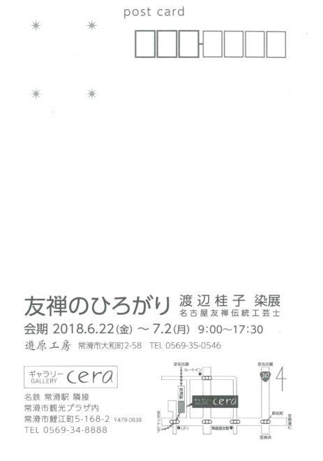 「友禅のひろがり」渡辺 桂子 染展