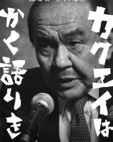渡辺哲 ひとり芝居「カクエイはかく語りき」