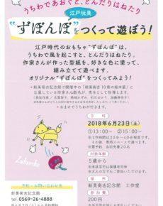 """江戸玩具""""ずぼんぼ""""を作ってみよう!"""
