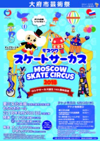 モスクワ スケートサーカス2018