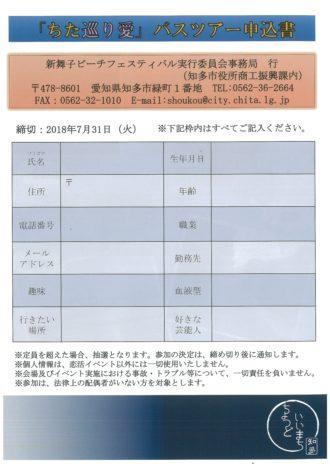 ~恋活イベント~「ちた巡り愛」バスツアー