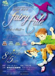 第14回嚶鳴祭「fairy tale ~約束の物語~」
