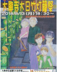 第14回 大興寺大日竹灯籠祭