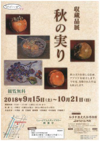 収蔵品展「秋の実り」