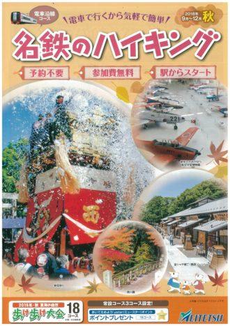 家族で楽しめる半田の歴史・文化満喫ウォ-キング〔共同開催〕