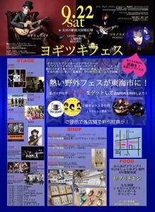 野外音楽イベント「ヨギツキフェス」
