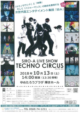 SIRO-A LIVE SHOW TECHNO CIRCUS