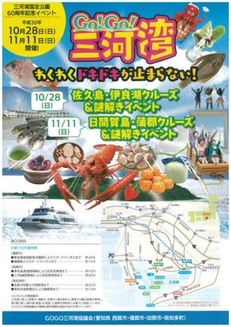 Go!Go!三河湾「海の駅(港)」をめぐる船の旅