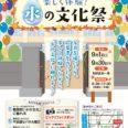 水の文化祭