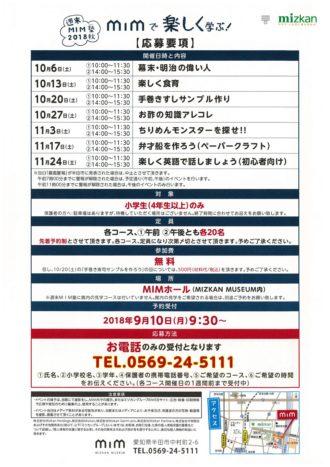 週末MIM塾2018秋「MIMで楽しく学ぶ!」