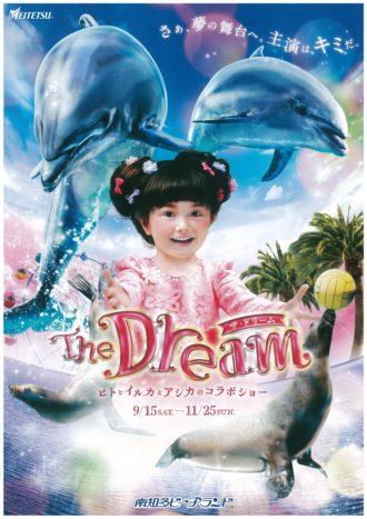 The Dream ヒトとイルカとアシカのコラボショー
