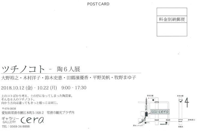 ツチノコト-陶6人展