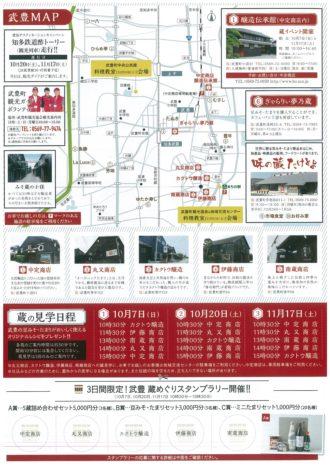 平成30年度 武豊 秋のキャンペーン