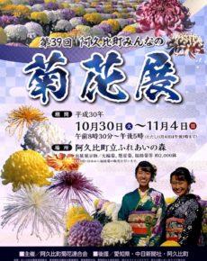 第39回 阿久比町みんなの菊花展