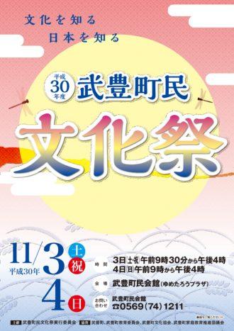 武豊町民 文化祭