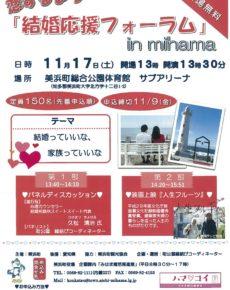 恋するまち「結婚応援フォーラム」in mihama