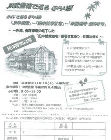 JR武豊線で巡るぶらり旅『半田市』