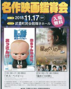 名作映画鑑賞会「ボス・ベイビー」「星めぐりの町」