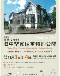 第2回 重要文化財 旧中埜家住宅特別公開