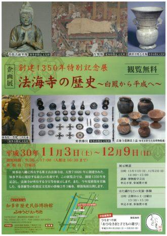 企画展「創建1350年特別記念展 法海寺の歴史~白鳳から平成へ~」