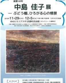 中島佳子展―ぶどう棚、ひろがる心の情景