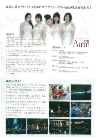 アウラ × ゆめホタル® クリスマスコンサート
