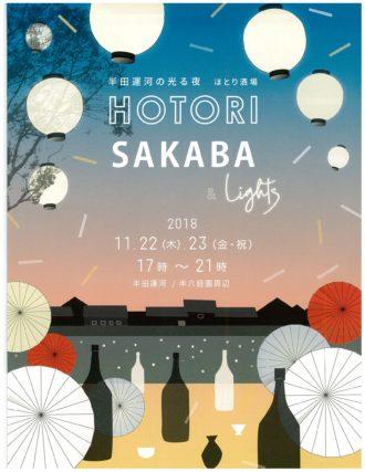 HOTORI SAKABA