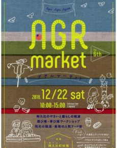 AGR market