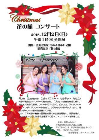 Christmas花の館コンサート Flue Quartette Calm(フルートカルテットカルム)