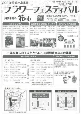 2019 花半島事業 フラワーフェスティバル
