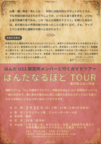 謎解き×まちあるき はんだ謎解きクエスト~紺屋海道物語~
