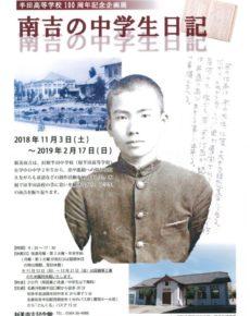 半田高等学校100周年記念企画展「南吉の中学生日記」